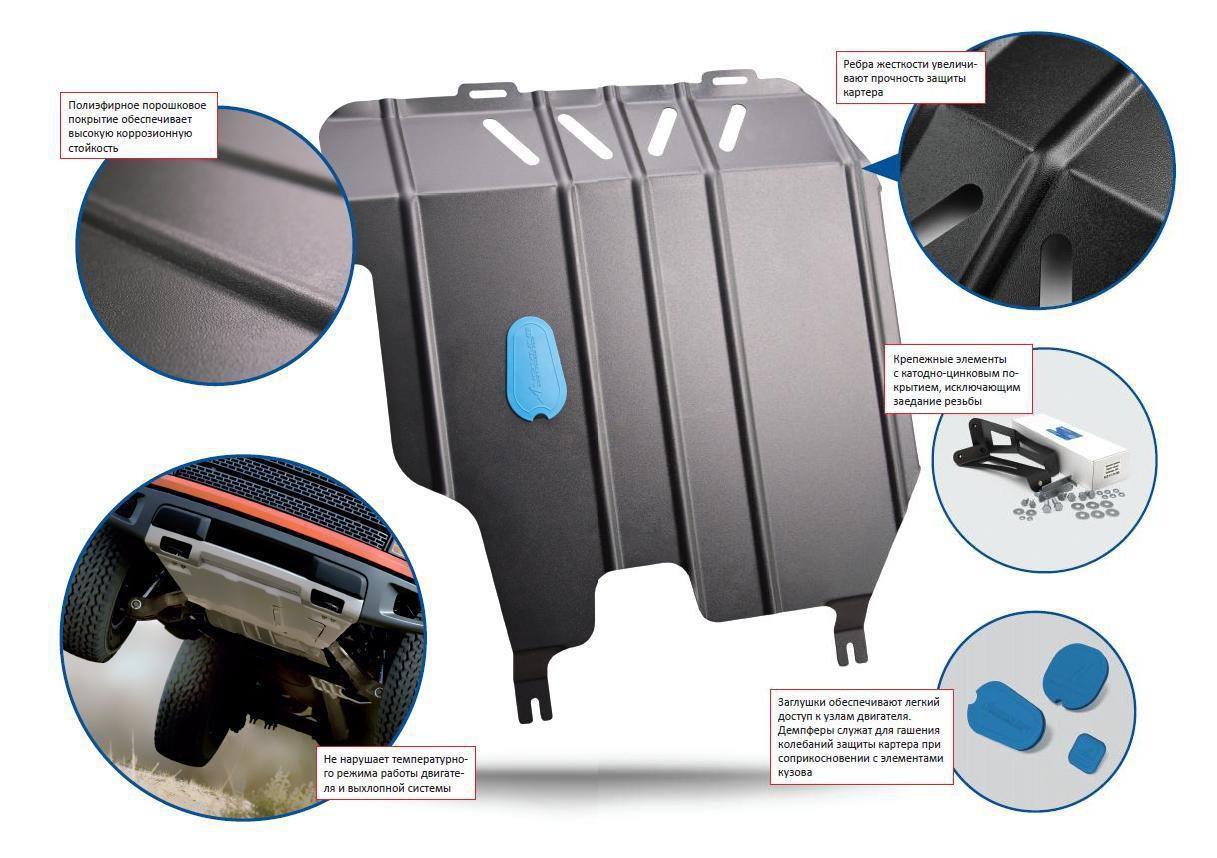 Защита двигателя (Novline) Ford Tourneo Custom 2013-н.<b>в</b> ...